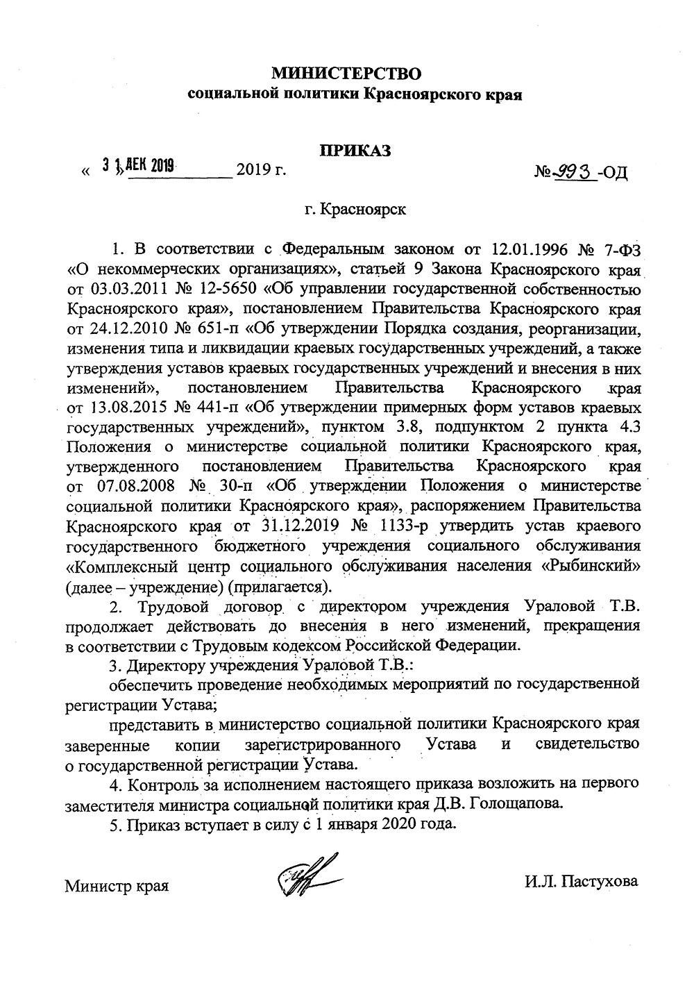 Приказ директора КГБУСО КЦСОН Рыбинский