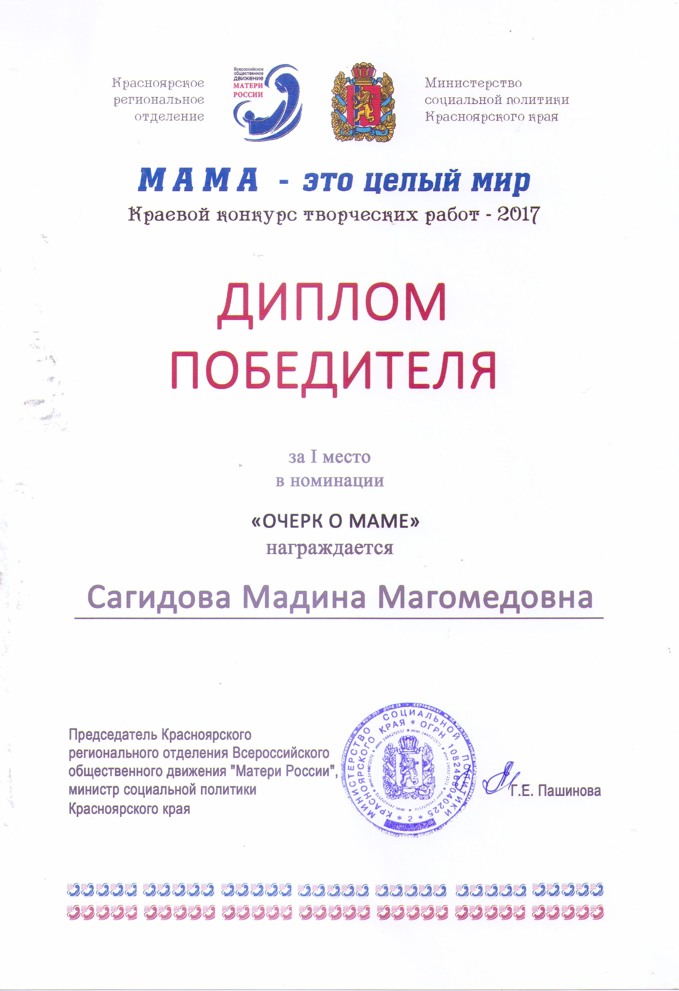 Сагидова М