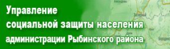 УСЗН Рыбинского района