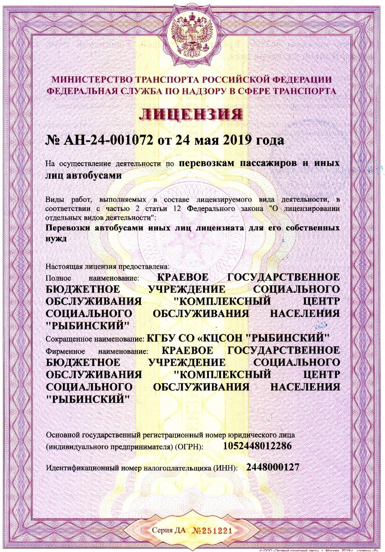 Лицензия на осуществление деятельности по перевозкам пассажиров и иных лиц автобусами_page-0001