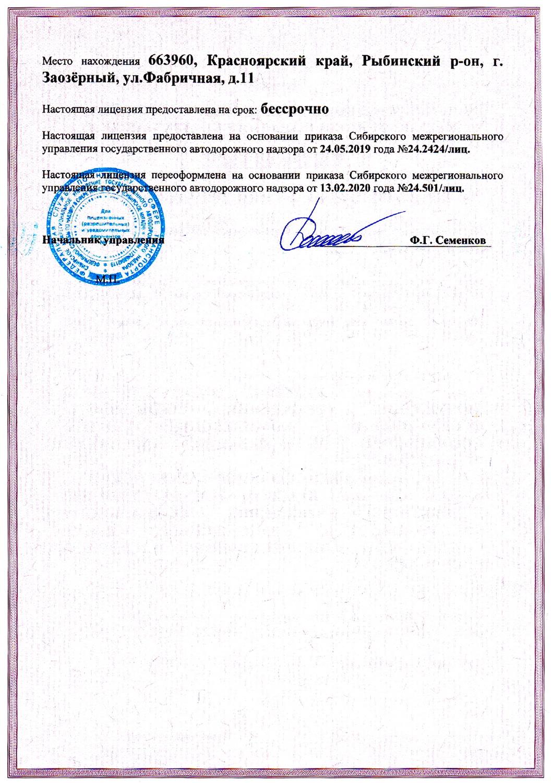 Лицензия на осуществление деятельности по перевозкам пассажиров и иных лиц автобусами_page-0002