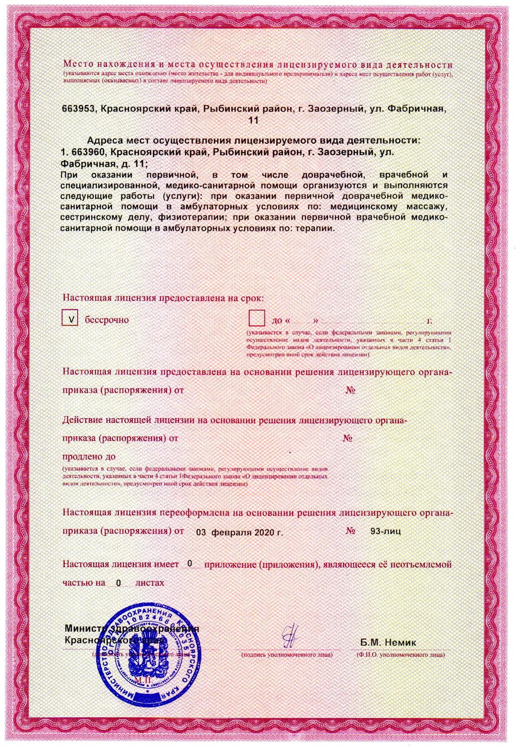 Лицензия на осуществление медицинской деятельности-2