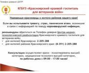 КГБУЗ «Красноярский краевой госпиталь для ветеранов войн»