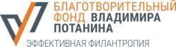 Благотворительного фонда Владимира Потанина